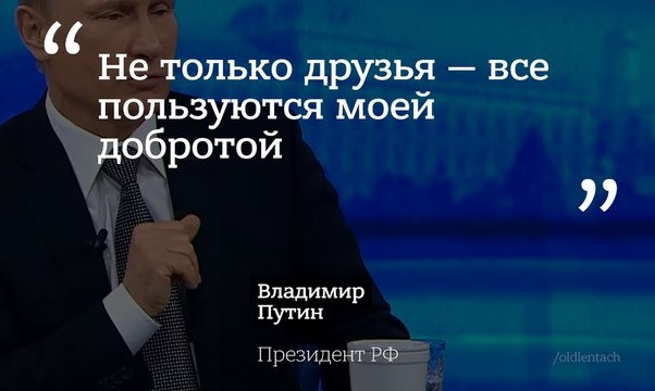 20 высказываний Путина ставших афоризмами
