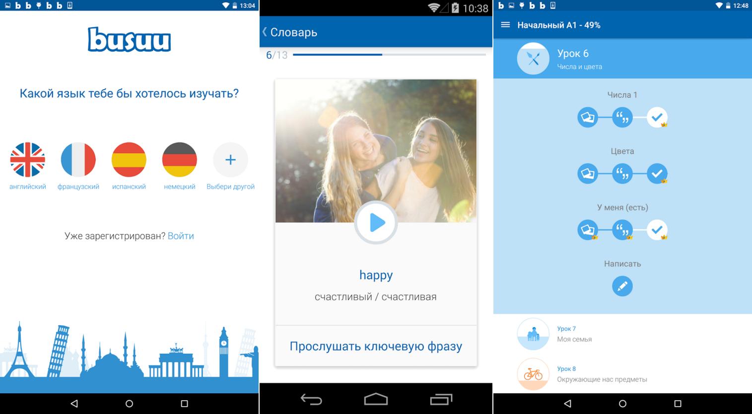 Приложение для андроид изучение языка