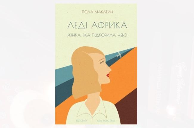 7 крутых книг от украинских издателей о гендере, сексуальности и женской свободе